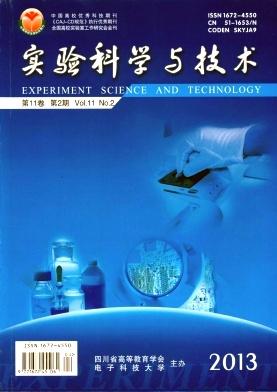 计算机省级期刊《实验科学与技术》