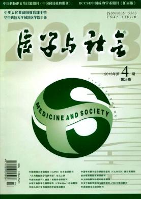 国家级医学期刊《医学与社会》