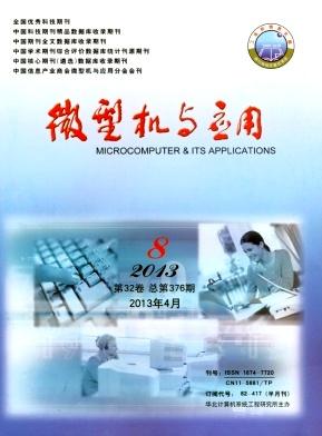 计算机期刊微型机与应用