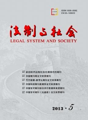 法制与社会期刊