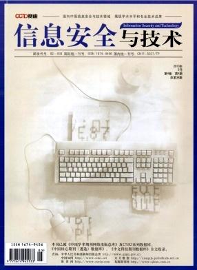 国家期刊信息安全与技术
