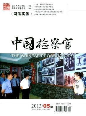 中国检察官最新征稿要求