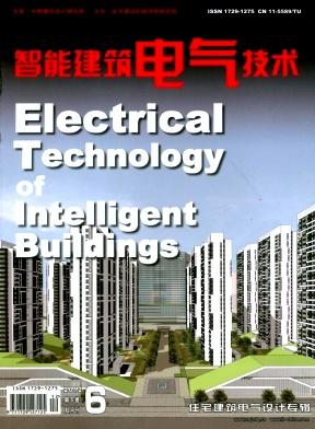 国家级期刊智能建筑电气技术