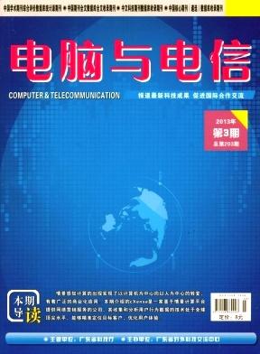 计算机省级期刊电脑与电信