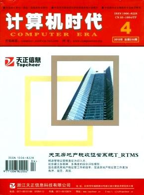 审计期刊计算机时代203年