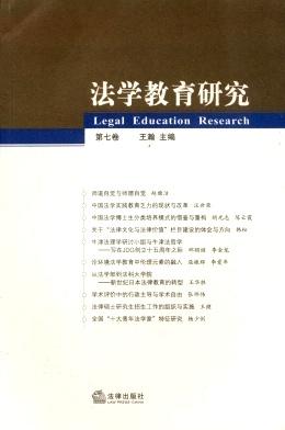 省级期刊法学教育研究