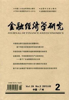 北大核心期刊金融经济学研究
