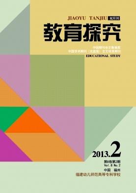 省级期刊教育探究