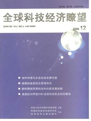 经济期刊全球科技经济瞭望