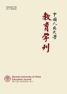 国家级教育期刊中国人民大学教育学刊