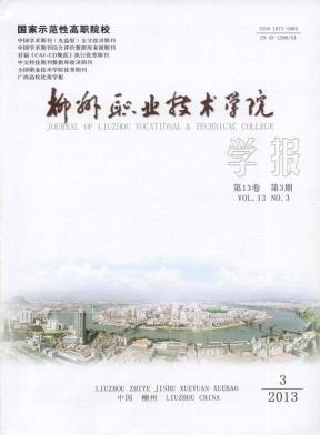 柳州职业技术学院学报最新征稿要求