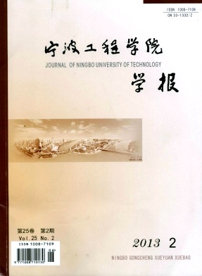 宁波工程学院学报