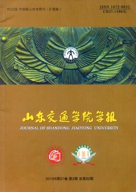 山东交通学院学报2013年下半年征稿要求