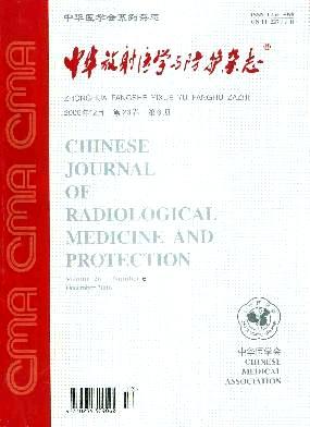 中华放射医学与防护