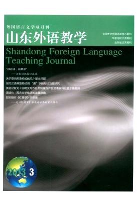 山东外语教学上半年
