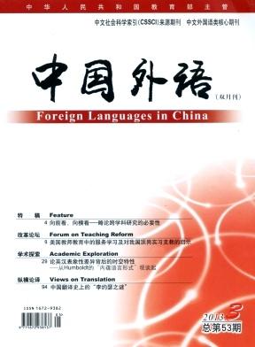中国外语2015年最新征稿要求