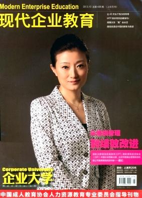 现代企业教育期刊