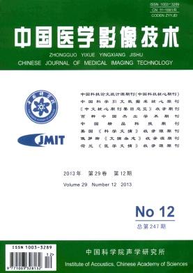 中国医学影像技术2015年最新征稿要求