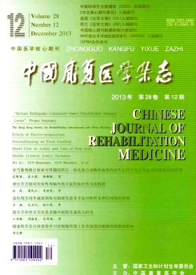 中国康复医学杂志2015年最新征稿要求