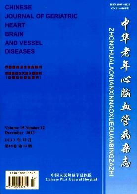 中华老年心脑血管病杂志最新征稿要求