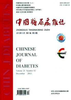 中国糖尿病杂志2015年最新征稿要求