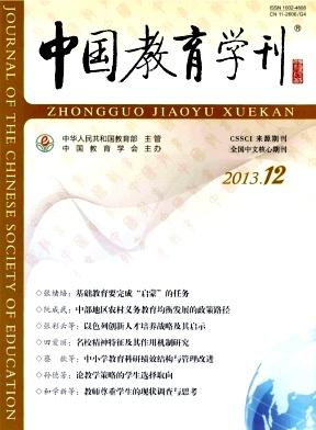 中国教育学刊2015年最新征稿要求