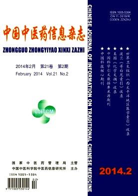 中国中医药信息杂志2015年最新撰稿要求