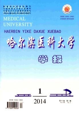 哈尔滨医科大学学报