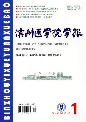 滨州医学院学报2015年最新征稿要求