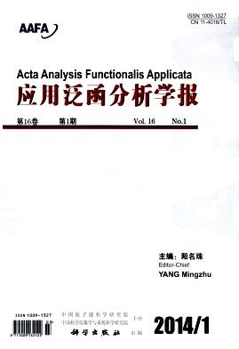 应用泛函分析学报2015年最新征稿要求