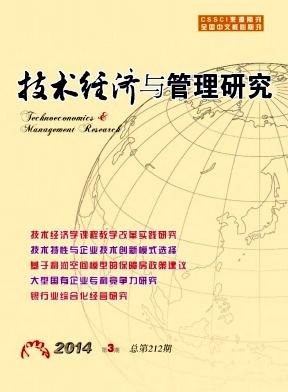 技术经济与管理研究2015年最新征稿要求