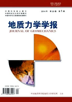 地质力学学报2015年最新征稿要求