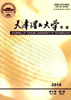 天津理工大学学报2015年最新征稿要求
