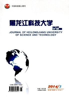 黑龙江科技大学学报2015年最新征稿要求