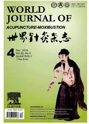 世界针灸杂志:英文版