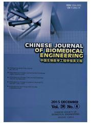 中国生物医学工程学报:英文版