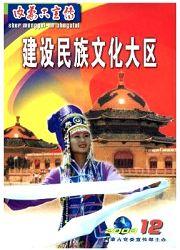 内蒙古宣传