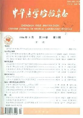 中国医学检验