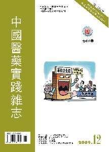中国医药实践