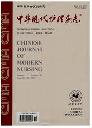 中华现代护理