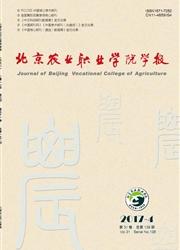 北京农业职业学院学报