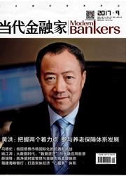 当代金融家