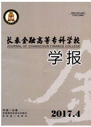 长春金融高等专科学校学报