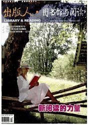 出版人:图书馆与阅读