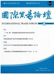 国际贸易论坛