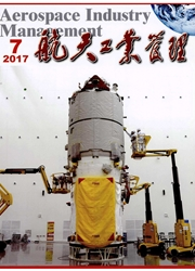 航天工业管理