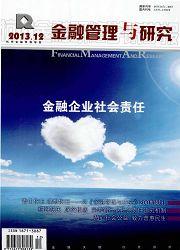 金融管理与研究:杭州金融研修学院学报