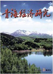 青海经济研究