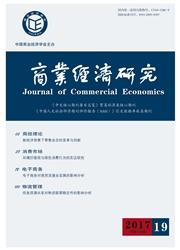 商业经济研究