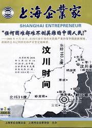上海企业家